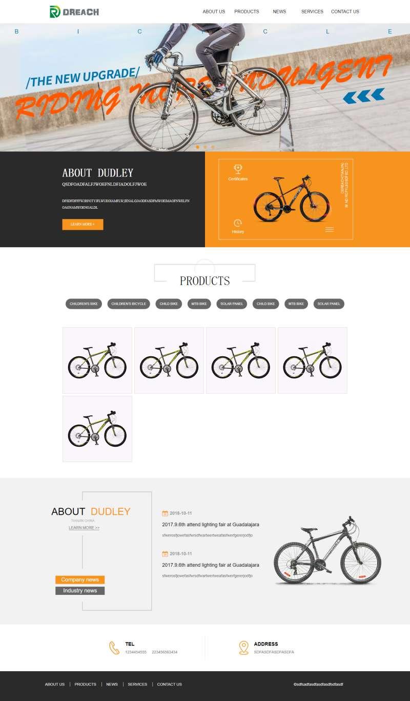 自行车销售产品展示官网模板