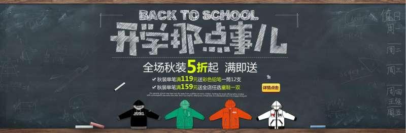 黑板报版面秋季衣服促销banner广告素材