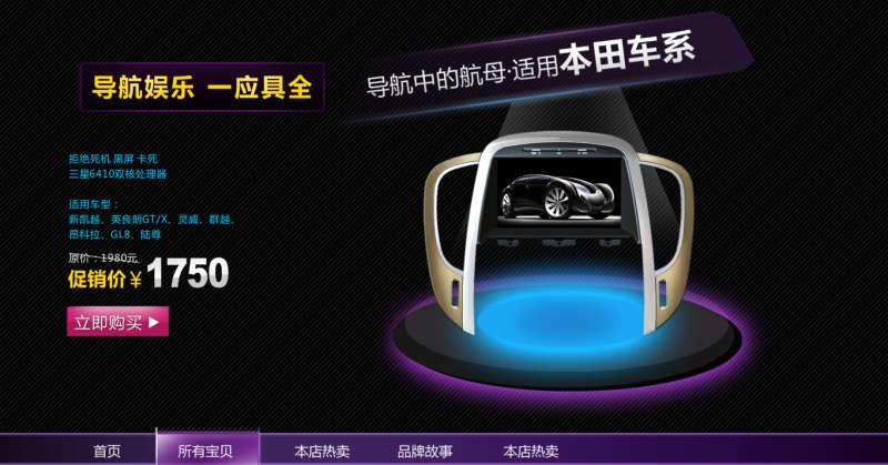 紫色的淘宝店铺汽车导航仪banner广告素材