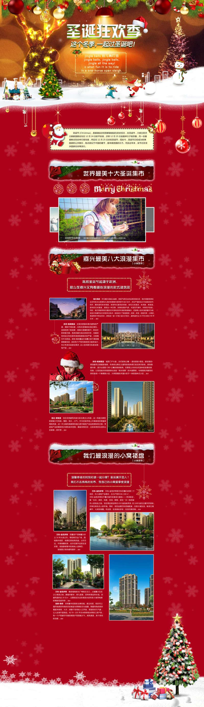 红色喜庆房地产圣诞节专题页模板psd下载