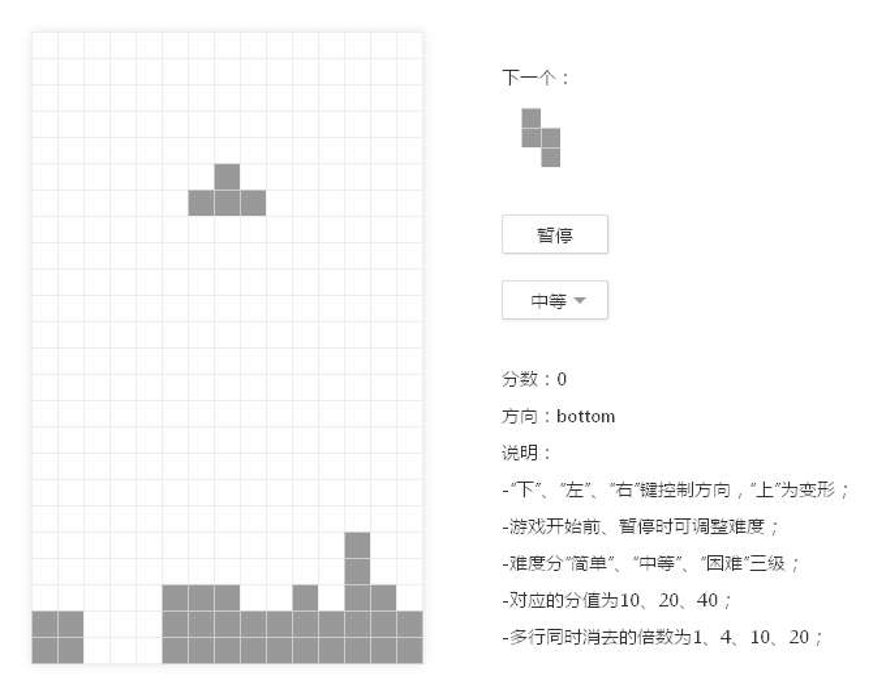 jQuery网页版简易的俄罗斯方块游戏源码