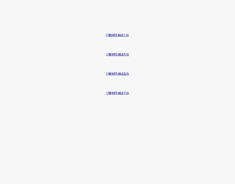 简单的jquery提示插件文字自定义提示框