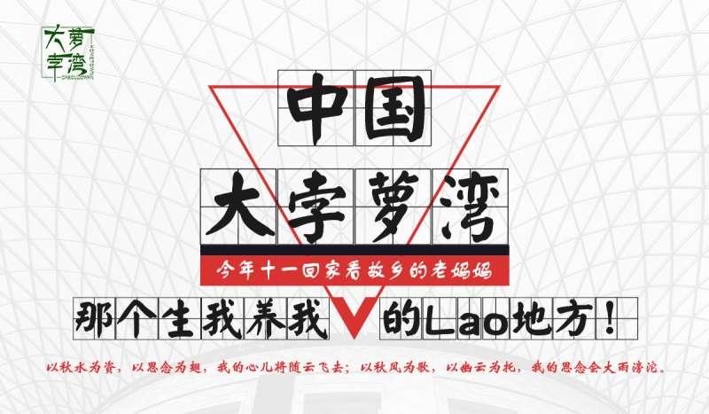 十一回家公益Banner广告设计素材