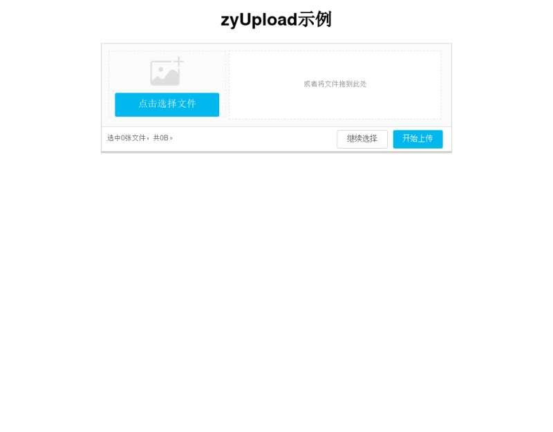 HTML5批量图片上传插件支持多个图片上传功能