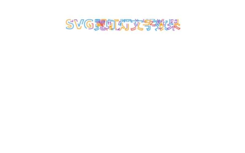 css3 svg霓虹灯文字特效