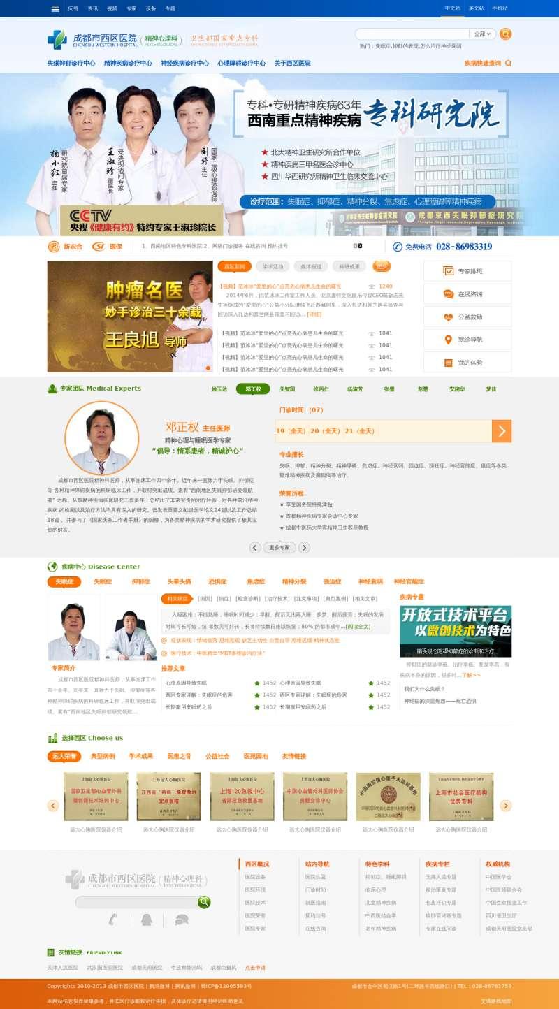 蓝色的医院资讯网站模板html源码下载