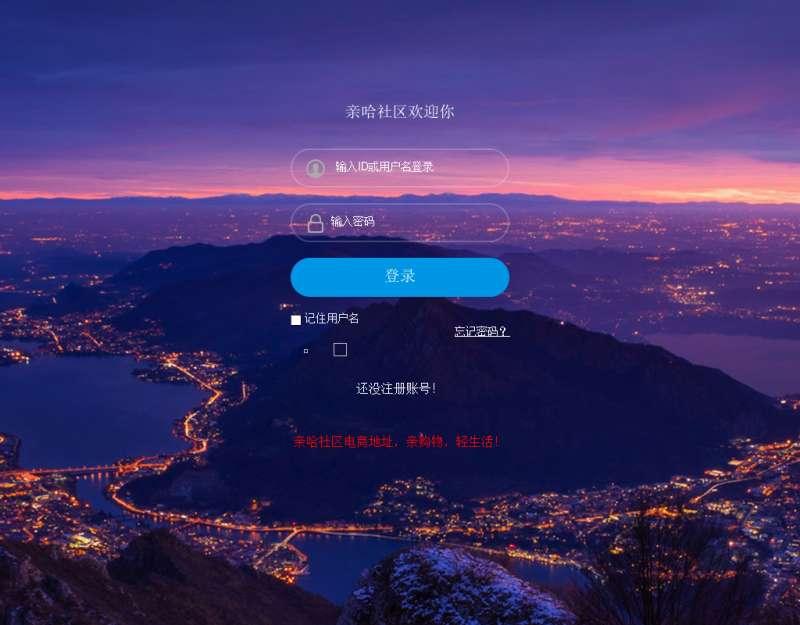 大气的社区登录页面模板html下载