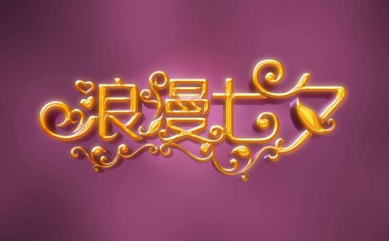 金黄色的浪漫七夕字体设计素材