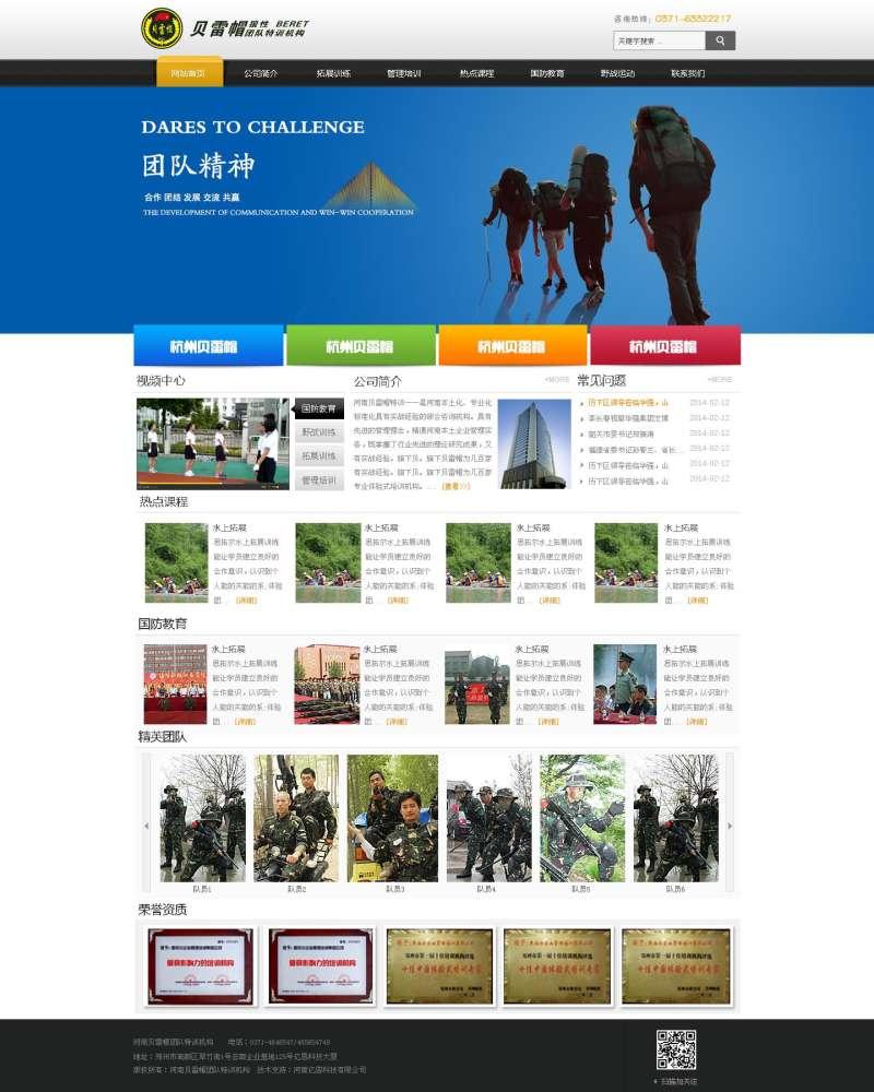 教育培训网站模板_培训机构网站模板psd分层素材下载