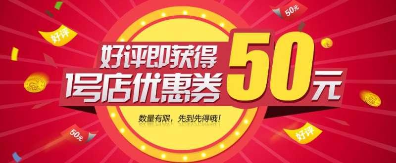 红色的电子商城优惠券促销banner素材