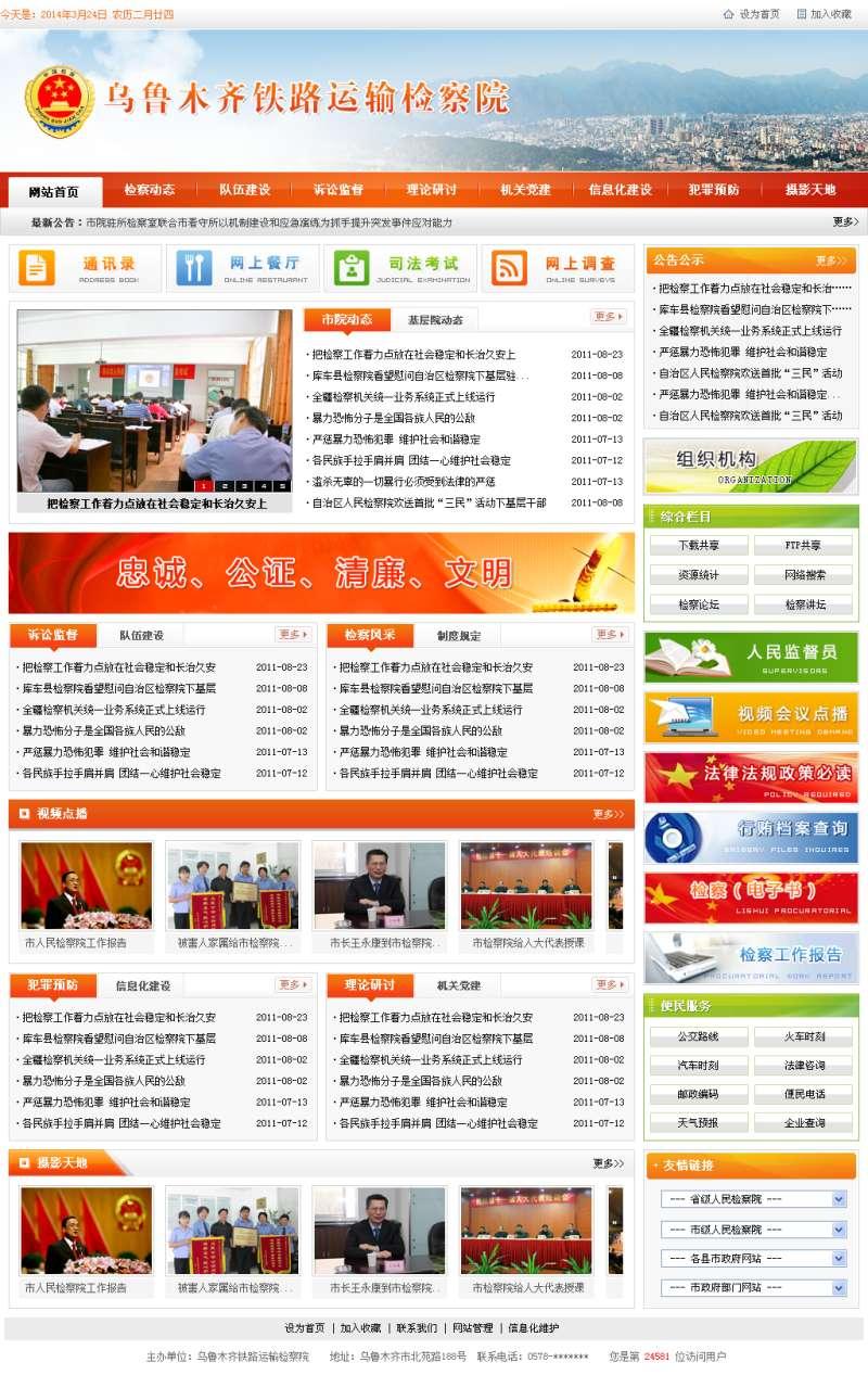 橙色的政府门户网站模板_免费政府网站模板下载PSD素材