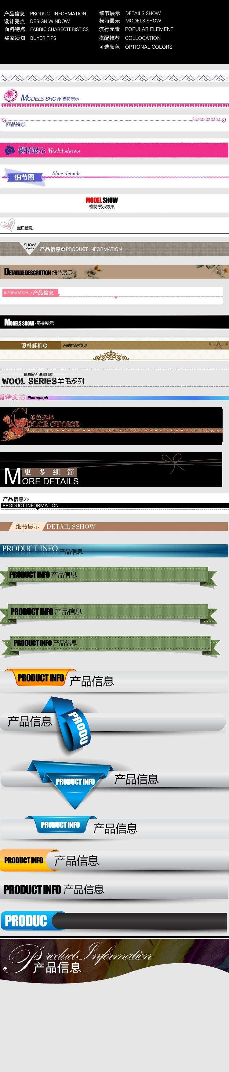 淘宝商品信息列表页设计素材psd