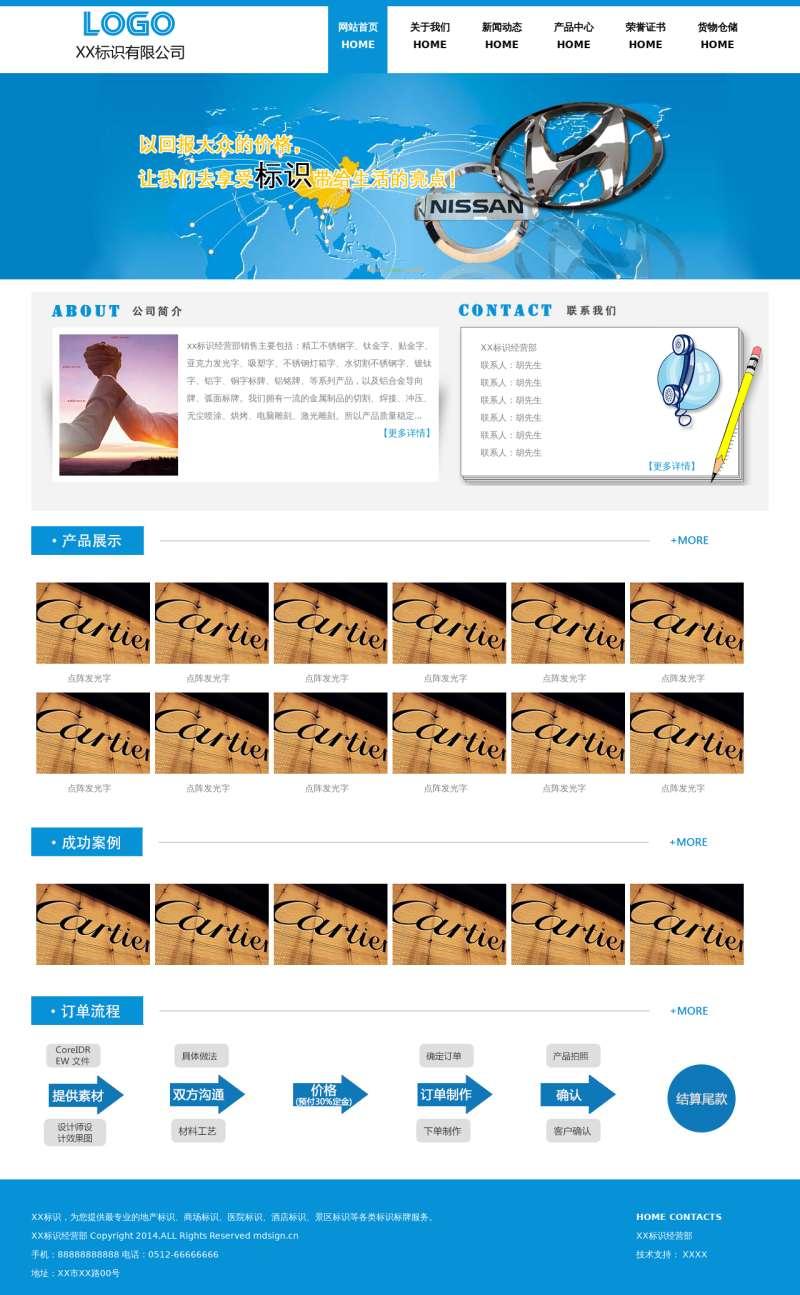 蓝色宽屏的字牌标识设计html企业模板