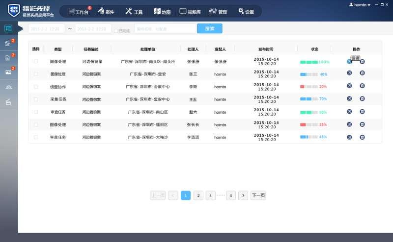 蓝色酷炫的实战应用平台cms管理模板