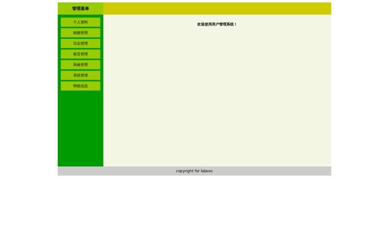 js用户管理中心tab切换界面模板
