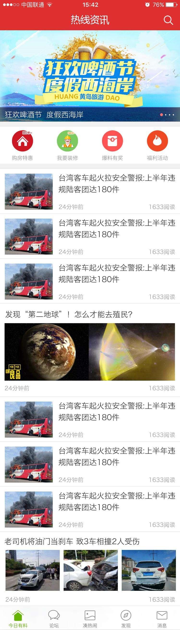红色的新闻资讯手机APP界面设计模板
