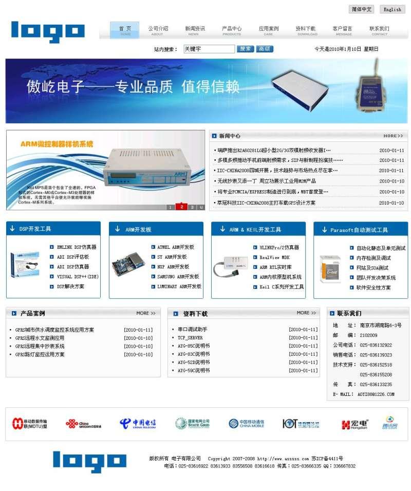 蓝色的机械制造业企业模板PSD下载