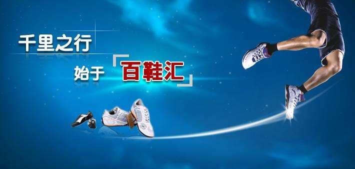 蓝色的运动鞋banner广告图片PSD源文件