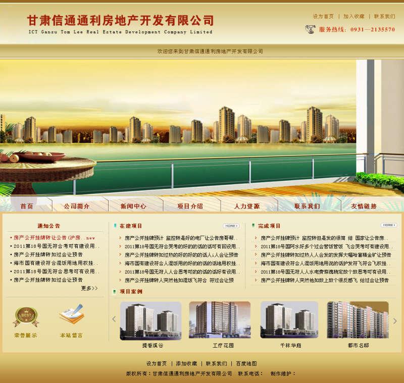 金黄色的楼盘房地产开发公司网页模板psd下载