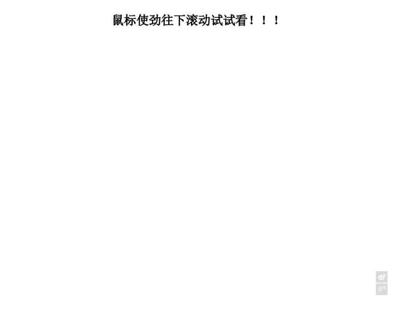 jquery右下角固定层返回顶部按钮_带一键关注微博的返回顶部按钮