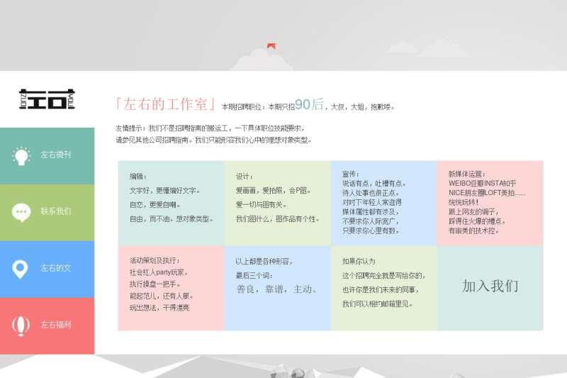 jQuery网站垂直导航标签tab选项卡切换代码