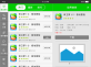 限时免费app游戏下载ipad界面设计模板
