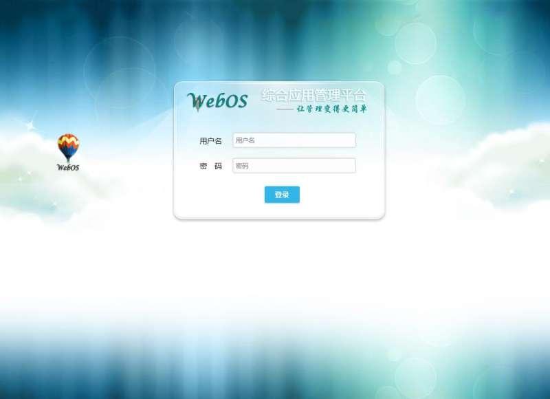 jquery简单的热气球动画背景后台登录界面样式效果代码