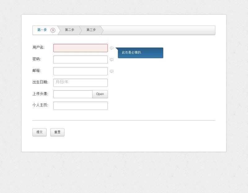 jquery html5注册表单验证提示信息带步骤的注册表单代码