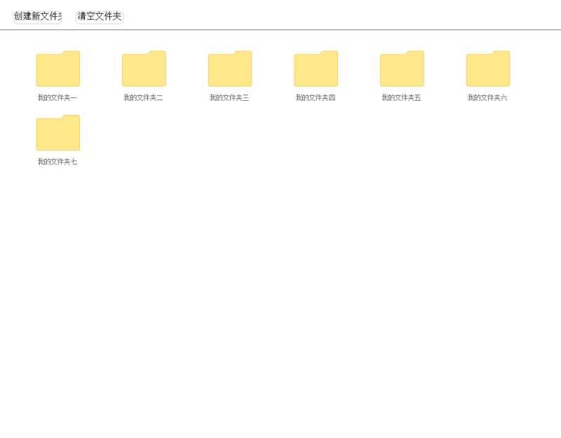 jQuery文件夹操作创建删除修改文件夹功能代码