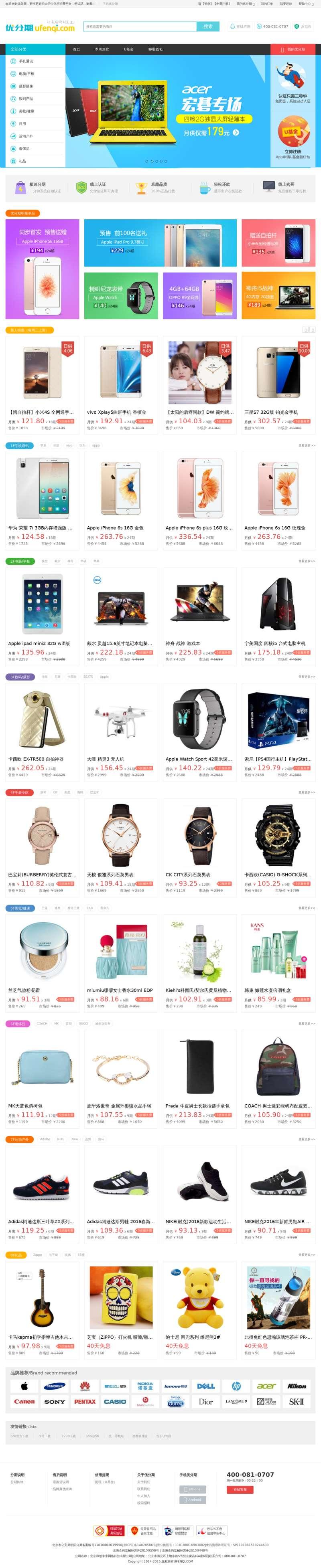 html5优分期大学生分期购物商城模板源码