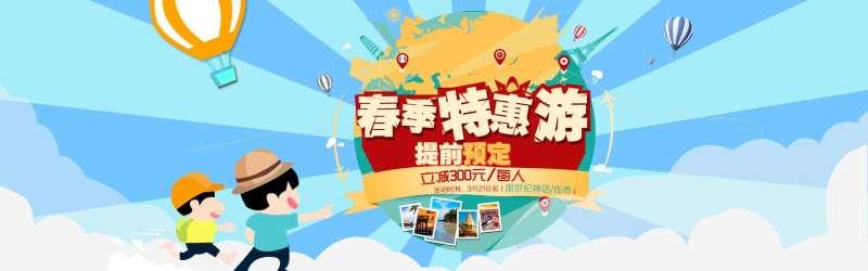 卡通风格的春季特惠旅游banner广告素材