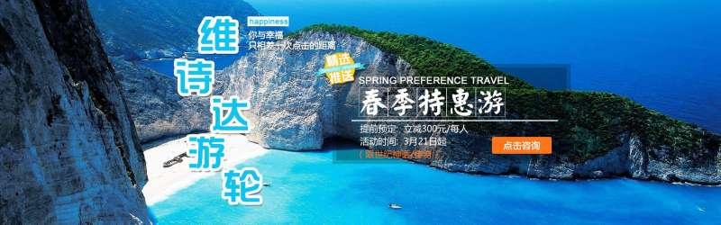 海上游轮春季特惠旅游banner广告素材