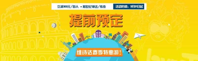 卡通风格的抢先预订旅游banner广告素材