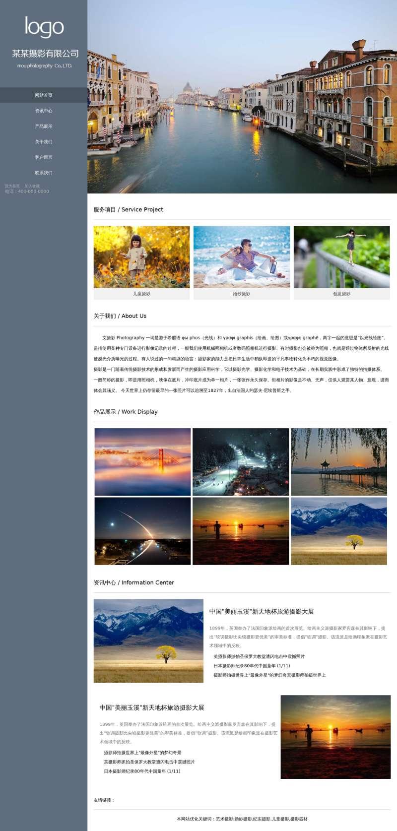 简单的婚纱摄影写真网站模板html源码