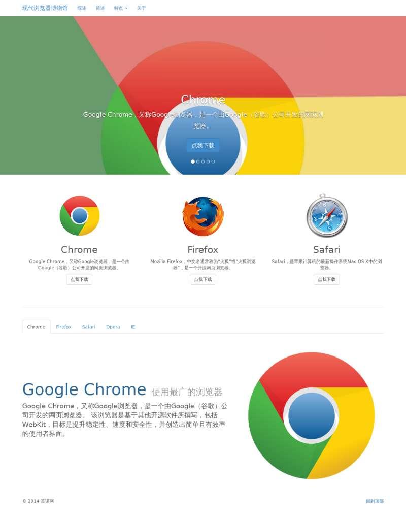 简洁的各大浏览器对比介绍响应式单页模板