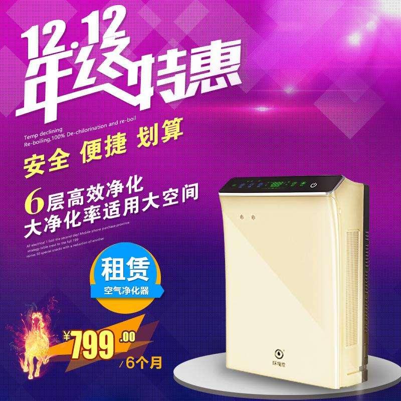 双12淘宝店铺空气净化器banner广告素材