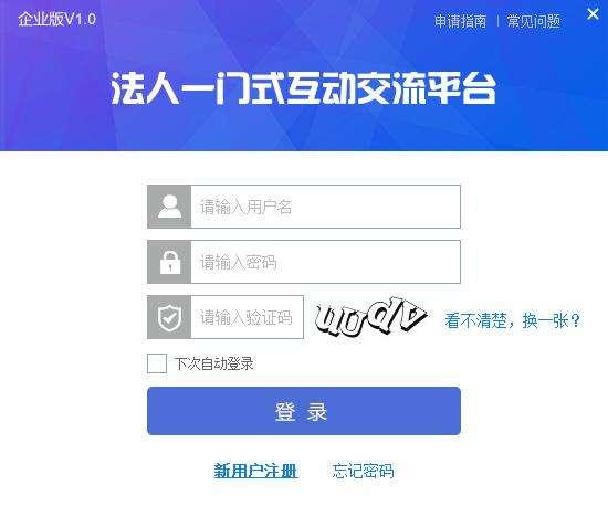 蓝色的企业客户端软件登录页面设计ui模板