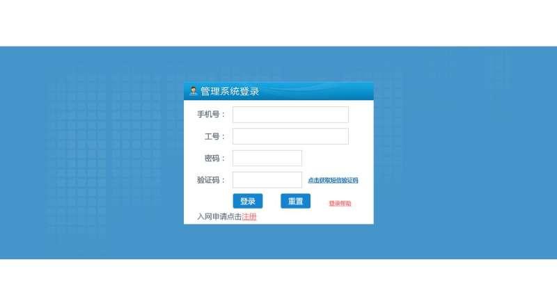 蓝色的管理系统UI登录界面PSD素材