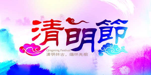 中国古典风格清明节文字海报设计素材