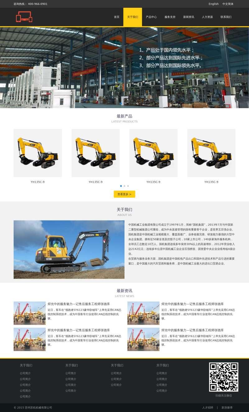 黑色的机械类响应式网站模板html整站