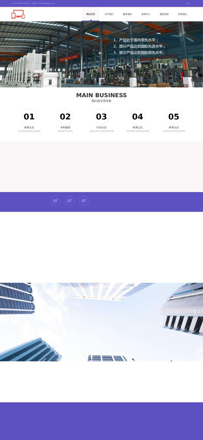 蓝色的服务行业类型的响应式网站html5模板
