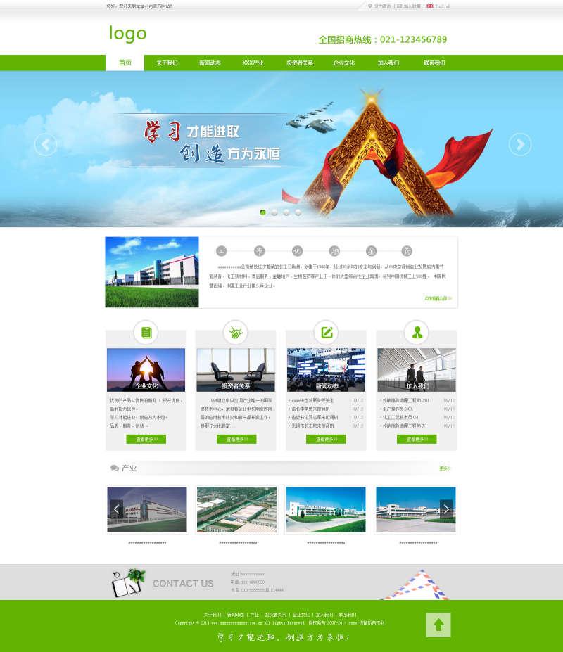 绿色大气的工业生产公司网站设计模板