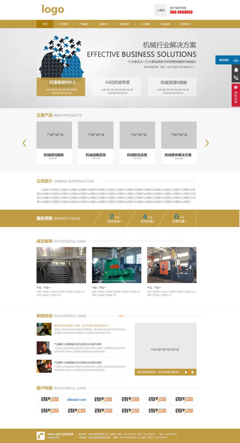 黄色扁平风格的机械类企业网站设计模板