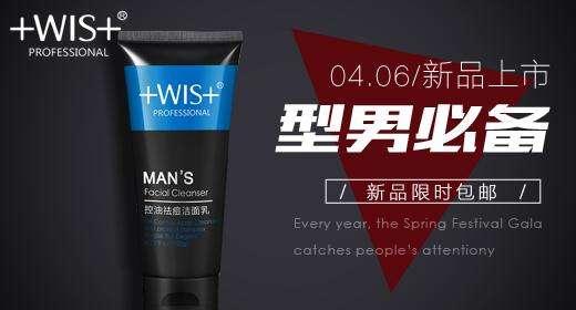 黑色的男士洗面奶广告banner素材