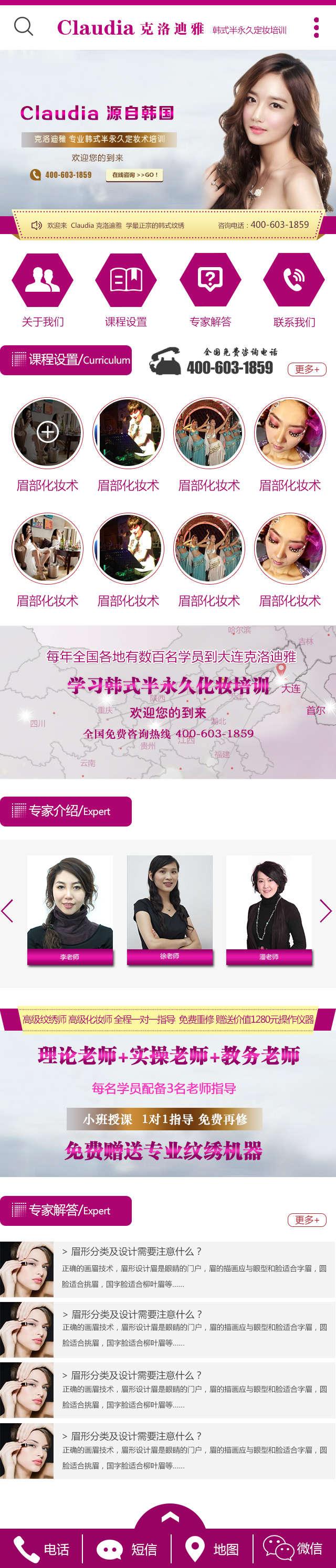 粉色美容培训行业手机网站设计模板