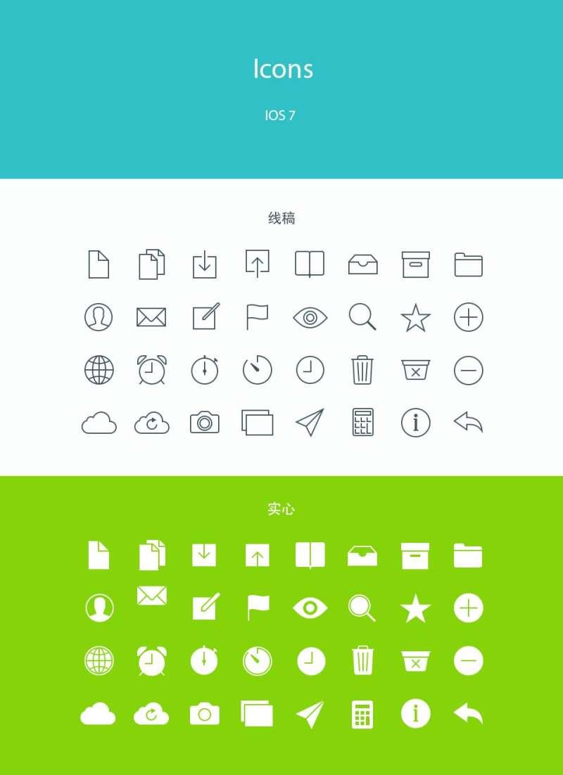 扁平化线性的IOS7手机页面设计图标素材