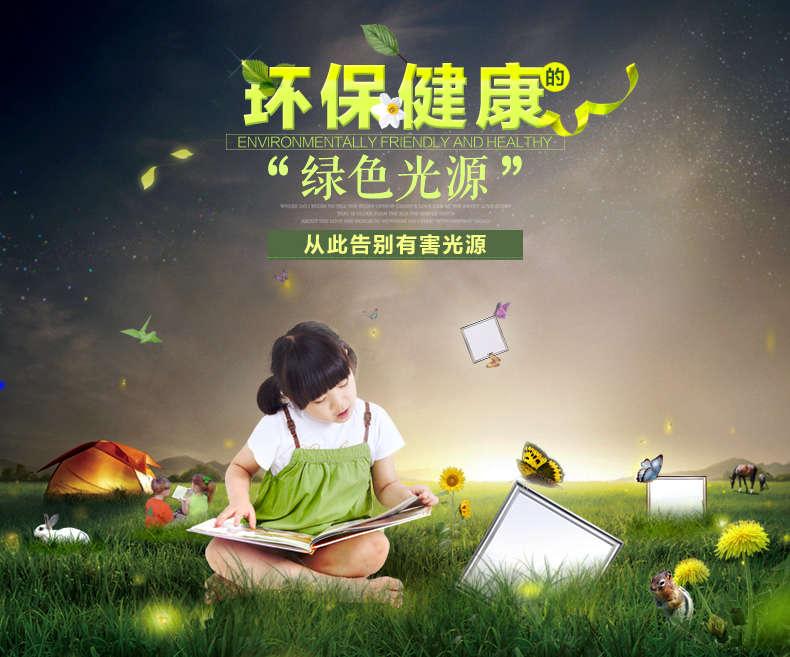 绿色环保家电器banner海报素材