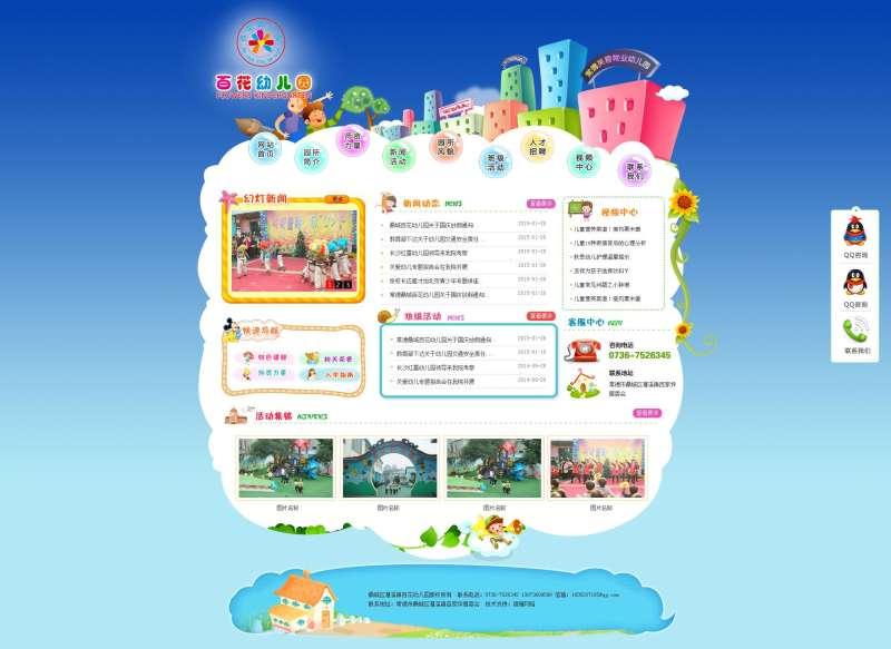 卡通风格的幼儿园网站设计psd模板下载