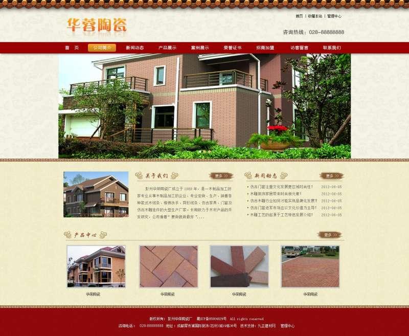 中国古典风格的陶瓷网站模板psd下载