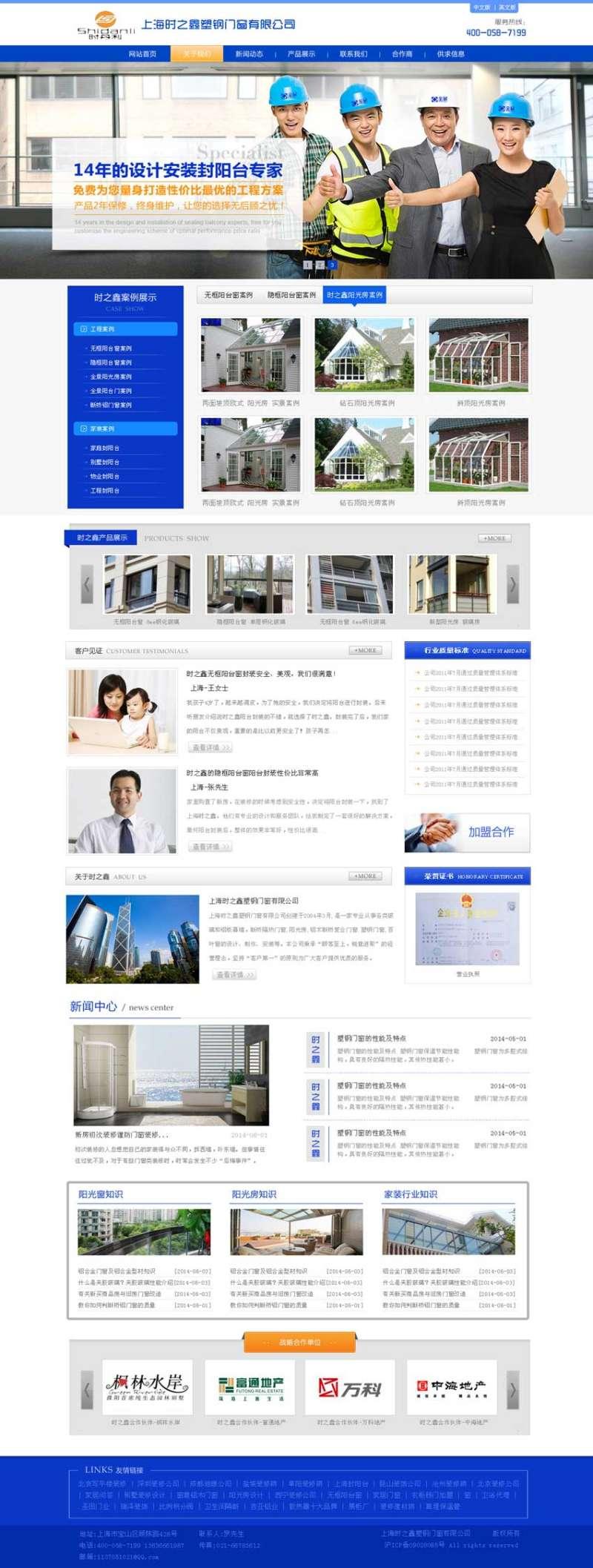蓝色大气的门窗行业网站设计模板